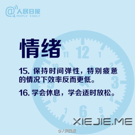 提高工作学习效率的16个技巧 (9)